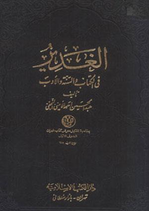 e82e3561f الغدير في الكتاب والسنة والأدب - الصفحة 71