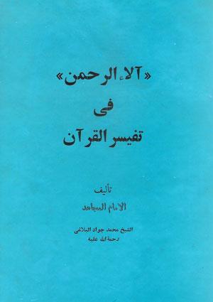 ab821328b آلاء الرحمن في تفسير القرآن - الصفحة 63