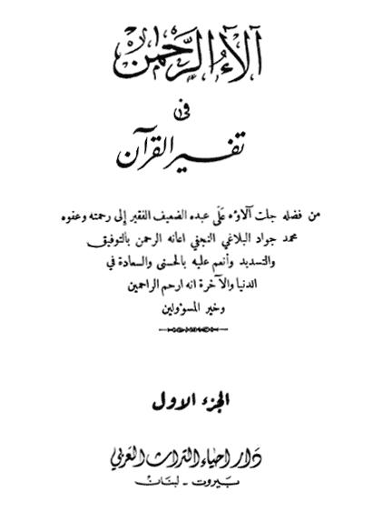 آلاء الرحمن في تفسير القرآن الصفحة 17