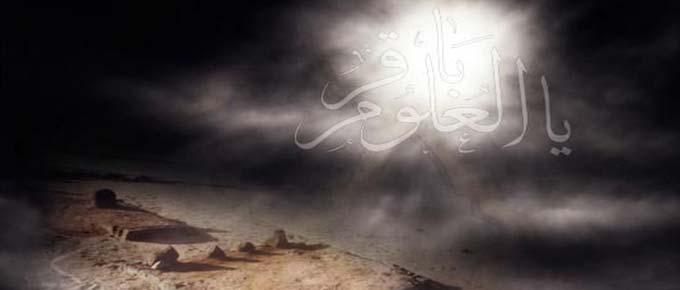 نعزي الأمة الإسلامية جمعاء بشهادة الإمام الباقر عليه السلام