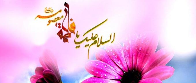 Veladat Hazrate Fatime ye Masume