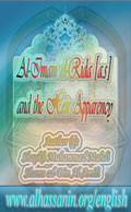 AlImam alRida a and the Heir Apparency