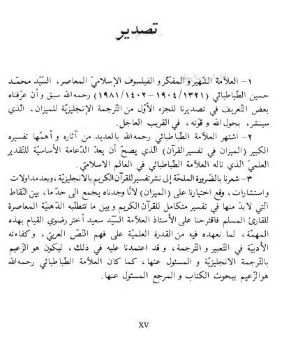 Tahdhib Al Ahkam Epub