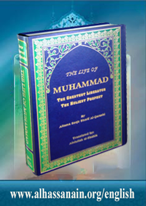 THE LIFE OF MUHAMMAD The Greatest Liberator The Holiest Prophet