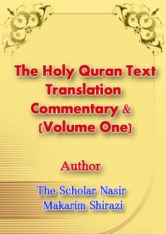 The Holy Quran Text  Translation & Commentary (Volume One)