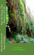 f23e5aa8 The Essence of Life (Ain-Al Hayat) عین الحیات - Page 17