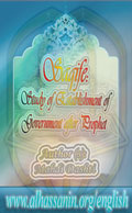 Saqife Study of Establishment of Government after Prophet