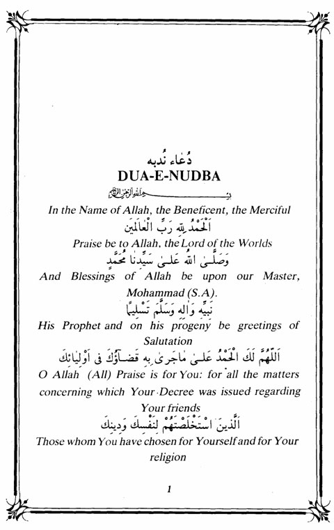 Dua-e-Nudba (with Arabic and English Transliteration and