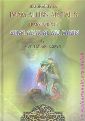 BIOGRAPHY OF IMAM ALI IBN ABI TALIB (Translation of Sirat