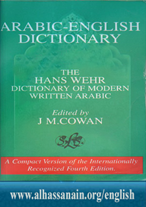 0306a6630 A DICTIONARY OF MODERN WRITTEN ARABIC - Page 12