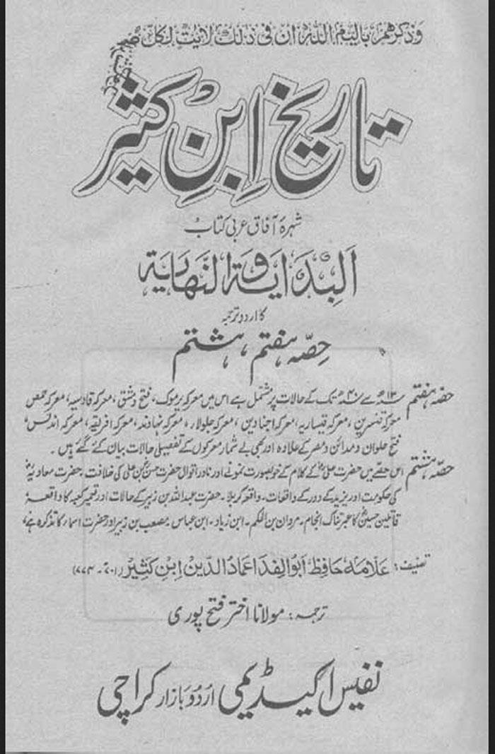 tareekh e baghdad in urdu pdf 25