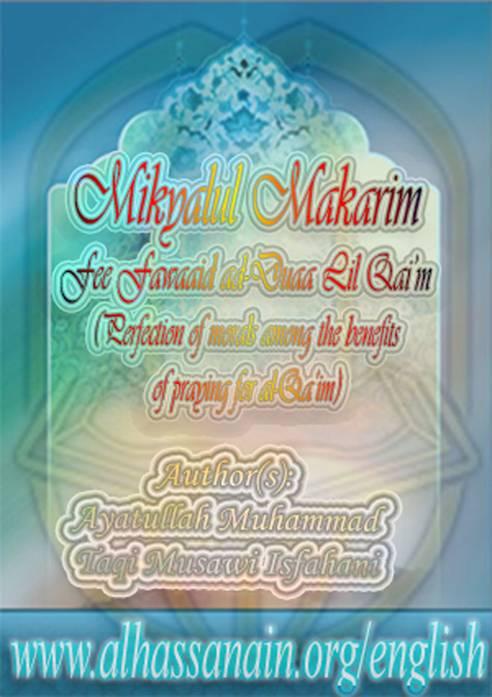 67fea59b7 Mikyalul Makarim Fee Fawaaid ad-Duaa Lil Qai'm (Perfection of morals ...