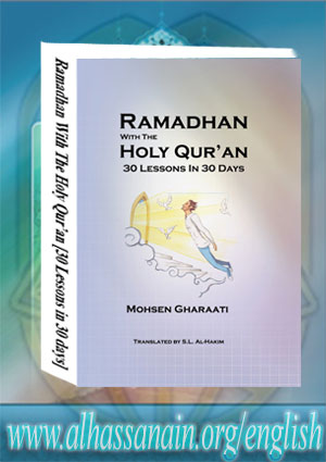 Ramadhan with The Holy Qur'an 30 Lessons in 30 days