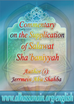 Commentary on the Supplication of Salawat Sha'baniyyah