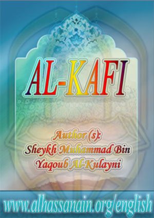 AlKafi Arabic Text English TranslationwwwHubealicom