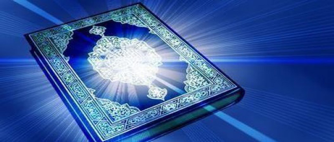 Do the Shi'ah Believe in a Different Quran?