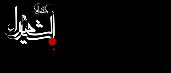 Le martyre de l'Imam Hussain à Kerbala