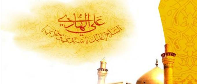 Le site des Imams Al Hassan et Al Houssein pour le  patrimoine et la pensseé islamique.