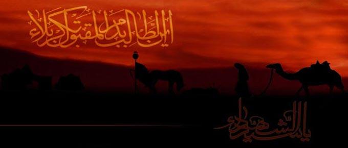 Arbain Imam Husain as