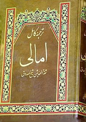 Image result for کتاب ترجمه امالى شيخ صدوق