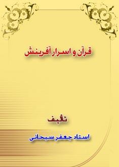 قران و اسرار افرینش نوشته است الله جعفر سیحانی