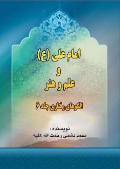Image result for کتاب الگوهاى رفتارى جلد 6 امام على و علم و هنر