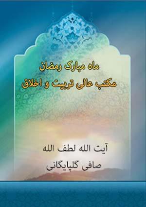 ماه مبارک رمضان، مکتب عالی تربیت و اخلاق