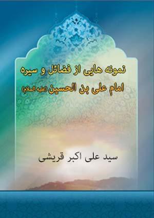 نمونه هایی از فضائل و سیره  فردی امام علی بن الحسین علیهما  السلام