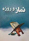 نماز و روزه از  دیدگاه قرآن و حدیث