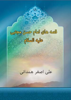 قصههای حضرت امام حسن مجتبی علیهالسلام