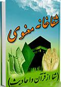 شفاخانه معنوی شفا  از قرآن و احادیث
