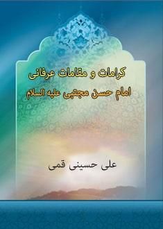 کرامات و مقامات  عرفانی امام حسن مجتبی علیه السلام