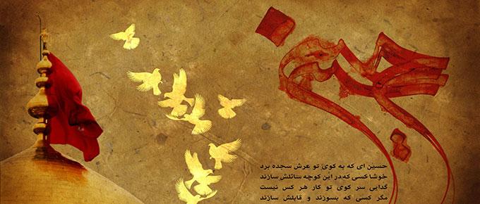 شبکه فرهنگی الحسنین (علیهما السلام)