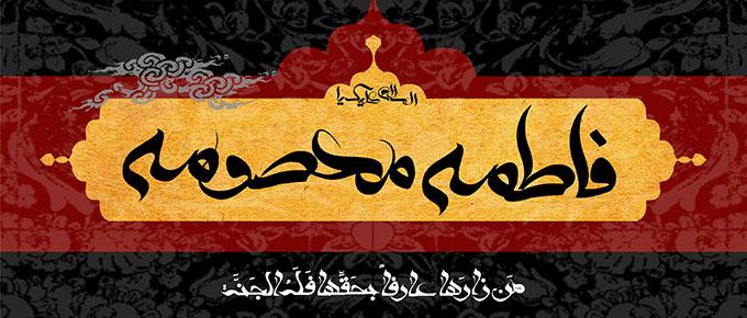 ویژه نامه وفات حضرت فاطمه معصومه (س)