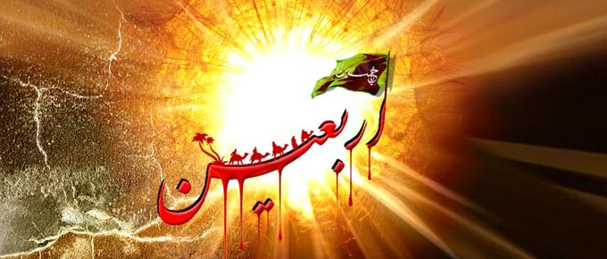 ARbain ya Imam Hussein(as)