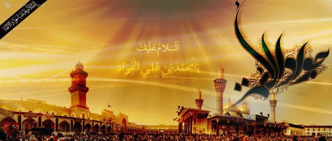 Kuuawa shahidi kwa Imam al-Jawad
