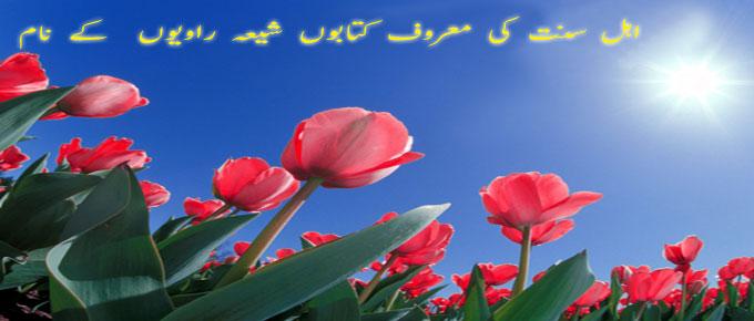 اہل سنت کی معروف کتابوں میں شیعہ راویوں کےنام