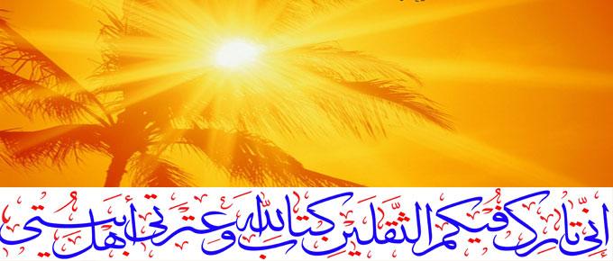 اہلبیت علیھم السلام کی اطاعت واجب ہونے پر احادیثِ پیغمبر(ص) سے دلیل کی خواہش