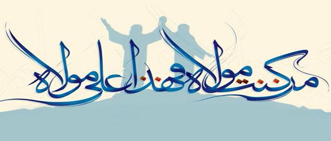 عید سعید غدیر مبارک ہو