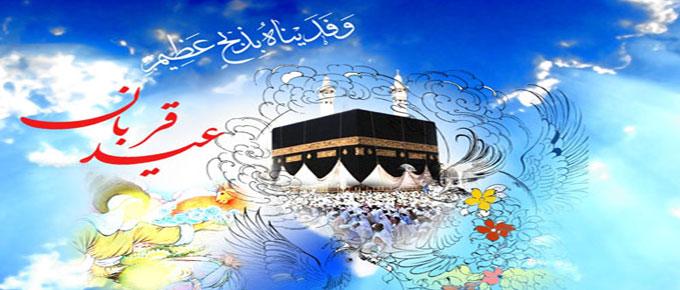 عید سعید قربان مبارک ہو