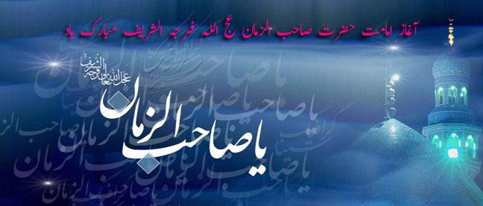 عید زہرا سلام اللہ علیھا