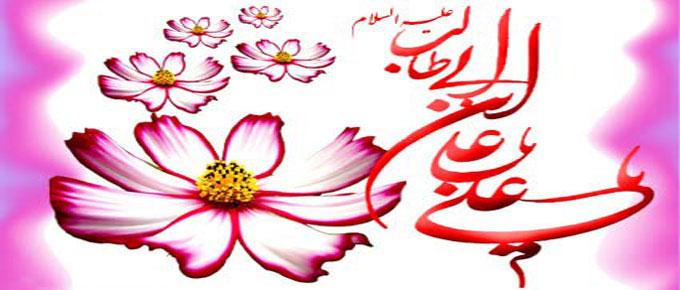 ولادت باسعادت حضرت امیر المومنین علی علیہ السلام