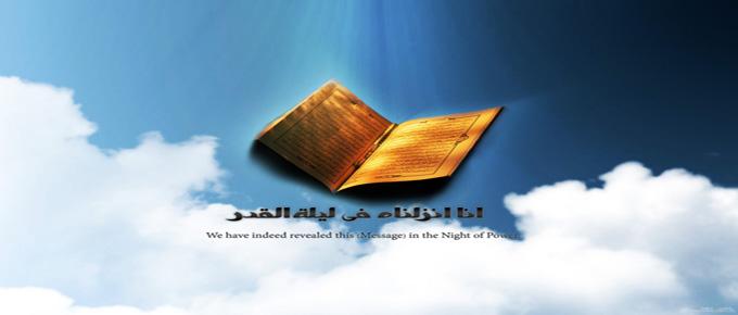 ماہ مبارک رمضان