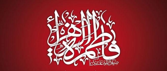 شہادت حضرت فاطمہ زہرا سلام اللہ علیھا