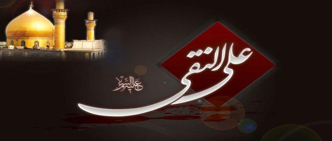 شہادت حضرت امام ہادی علیہ السلام
