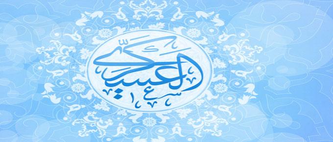 ولادت باسعادت حضرت امام حسن عسکری علیہ السلام
