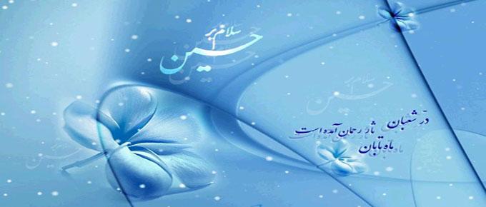 ولادت باسعادت حضرت امام حسین ، حضرت غازی عباس اور حضرت امام زین العابدین علیہم السلام